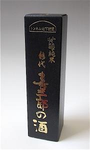 喜三郎の酒 720箱